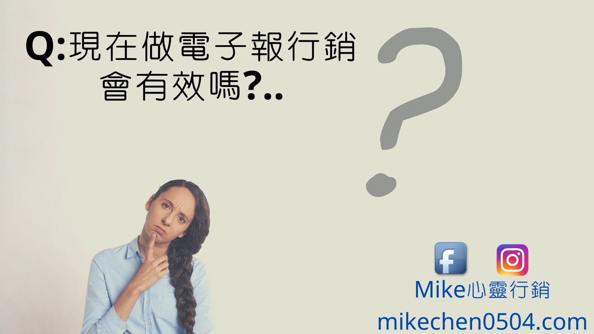 Read more about the article Q:現在做電子報行銷會有效嗎?