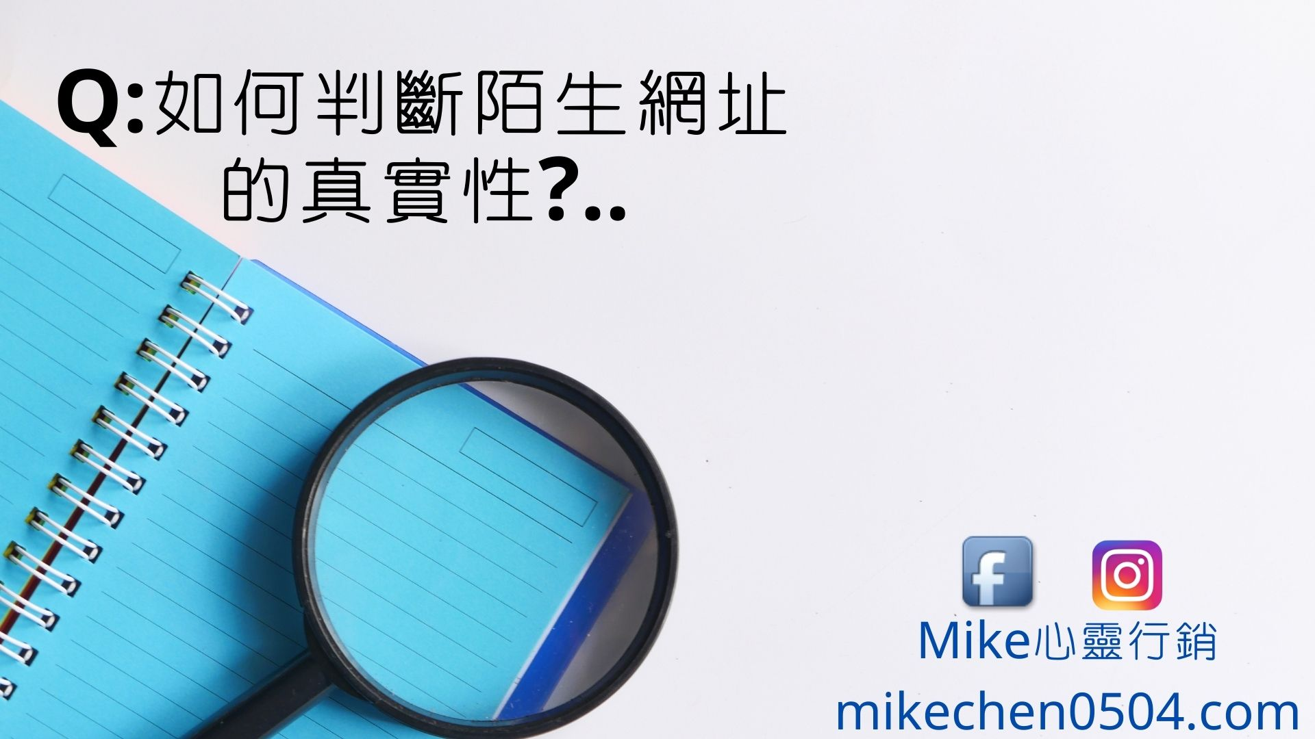 Read more about the article Q:如何判斷陌生網址的安全性?