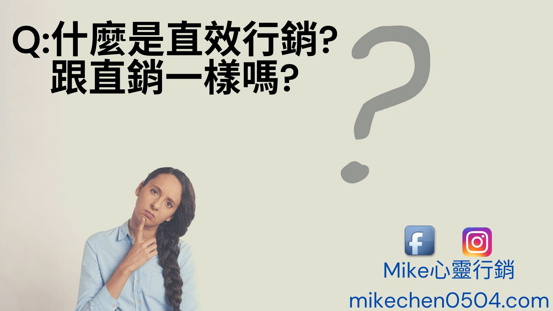 Read more about the article Q:Mike什麼是直效行銷?跟直銷一樣嗎?