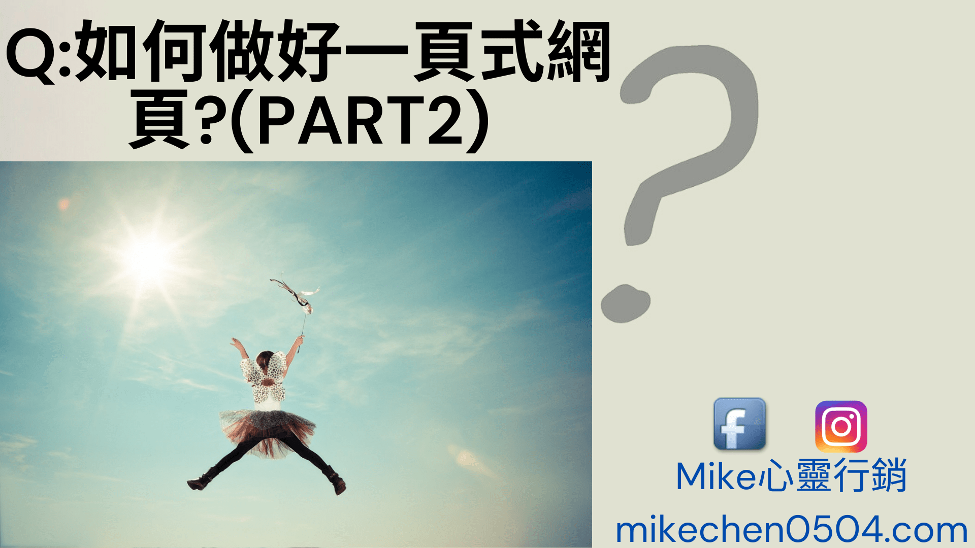 Read more about the article Q:如何做好我的一頁式網頁?(下)
