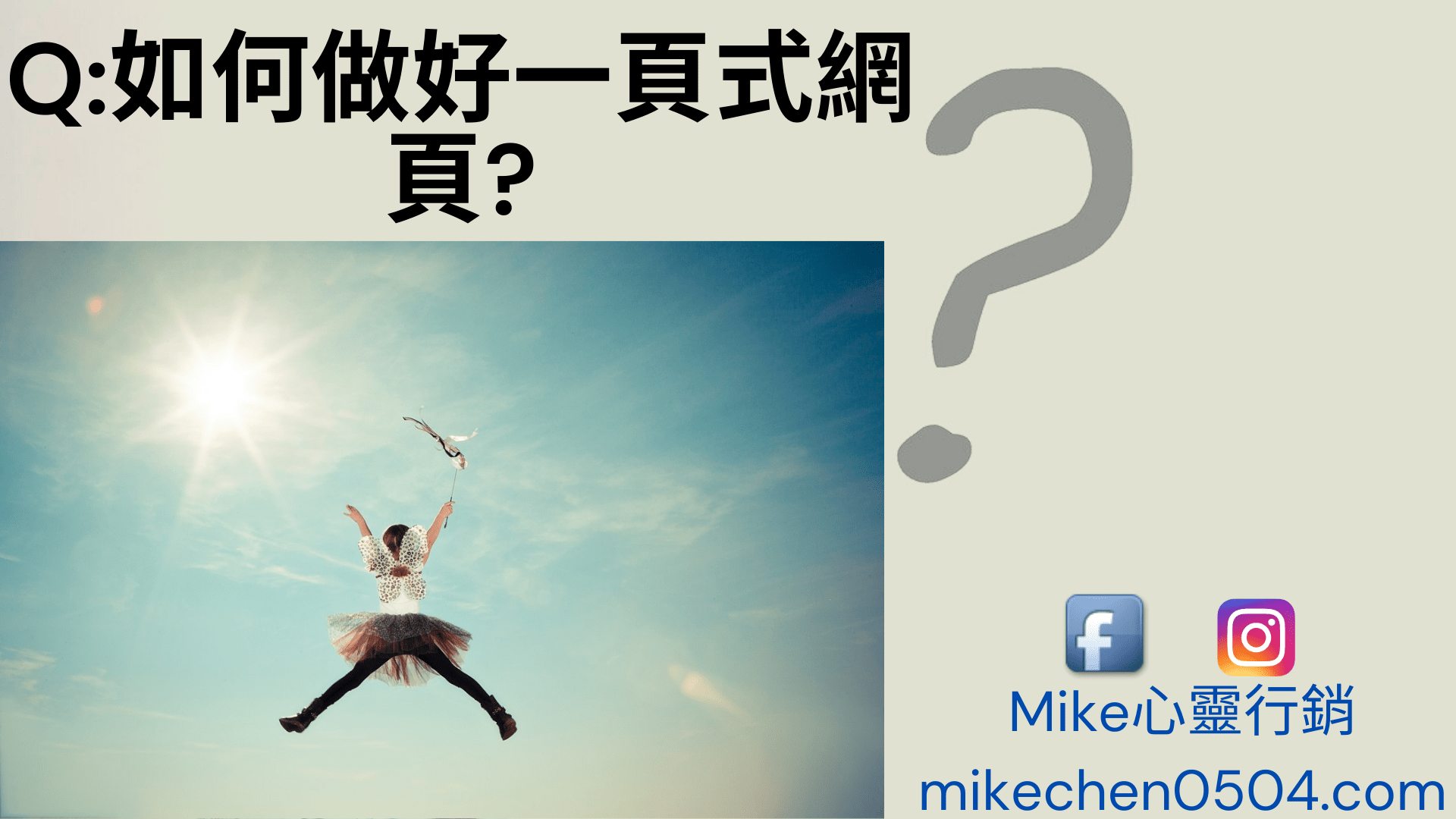 Read more about the article Q:如何做好我的一頁式網頁?(上)