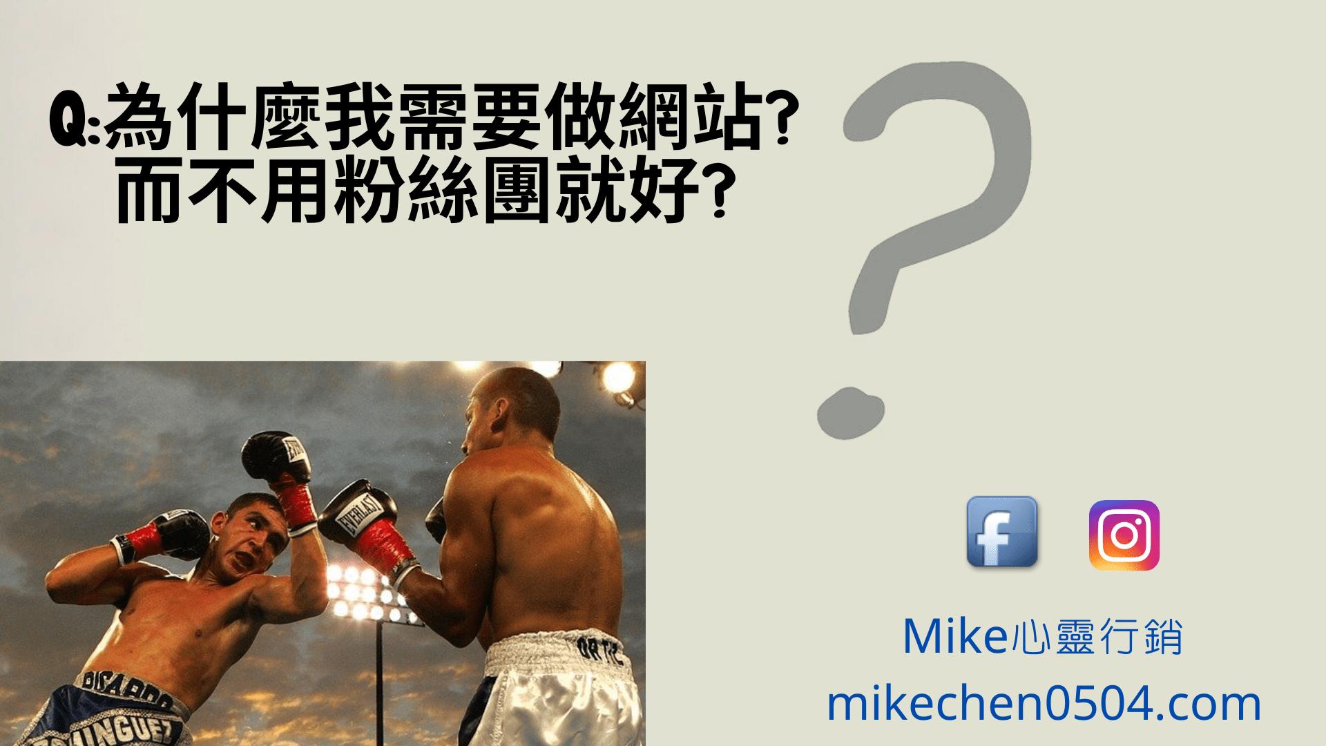 Read more about the article Q:為什麼我需要做網站?不用粉絲團就好?